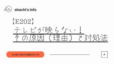 【E202】テレビが映らない!その原因(理由)と対処法