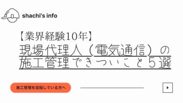 【経験10年】現場代理人(電気通信)の施工管理できついこと5選