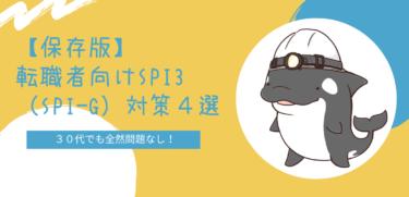 【保存版】転職者向けSPI3(SPI-G)の対策4選