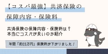 【コスパ最強】共済保険の保障内容・保険料(co・op共済)