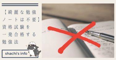 【綺麗な勉強ノートは不要】資格試験を一発合格する勉強法