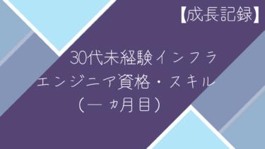 【成長記録】30代未経験インフラエンジニアの資格・スキル-1ヵ月目