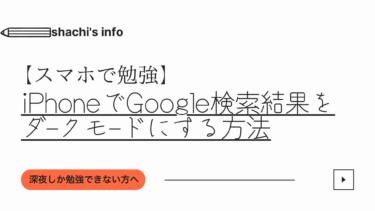 【スマホで勉強】iPhoneでGoogle検索結果をダークモードにする方法