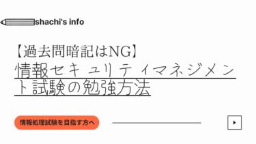 【過去問暗記はNG】情報セキュリティマネジメント試験の勉強方法